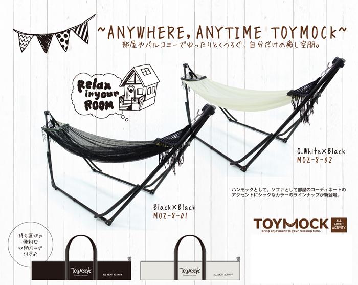 トイモック秋冬限定モデル