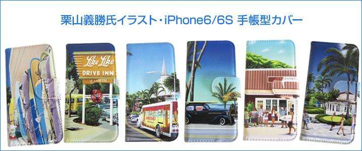 栗山さん手帳型iPhoneケース