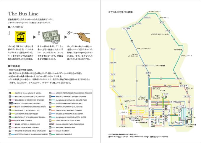 オアフ島の主要バス路線図