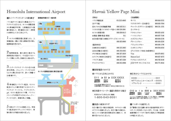 ホノルル国際空港マップ・イエローページ
