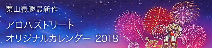 アロハストリート オリジナルカレンダー 2018カテゴリヘッダ