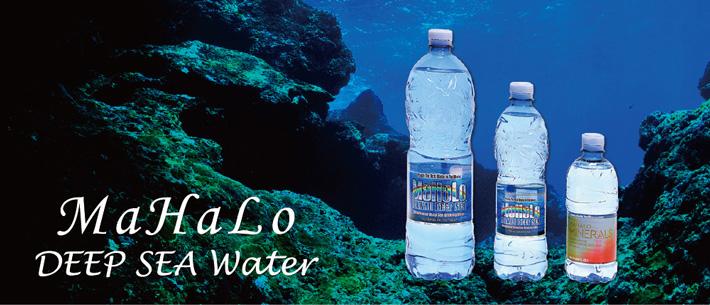 海洋深層水マハロ カテゴリ