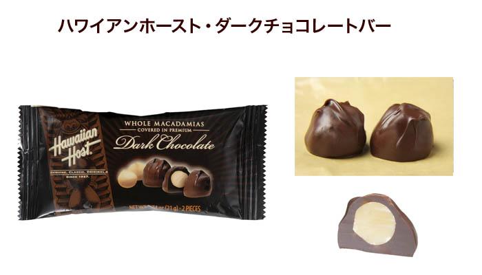 darkbarホーストダークチョコレートバー
