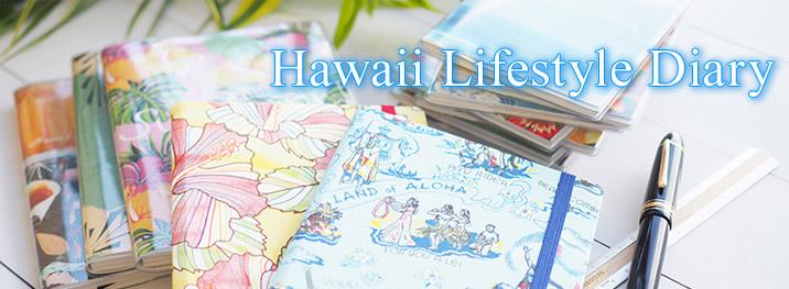 ハワイ手帳2018カテゴリー