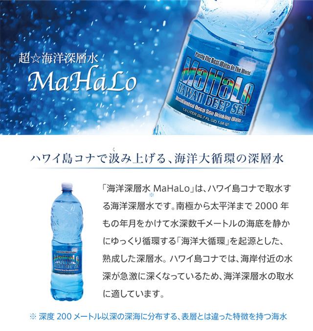 海洋深層水マハロ説明1