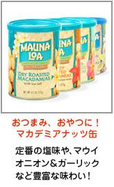 マカデミアナッツ缶